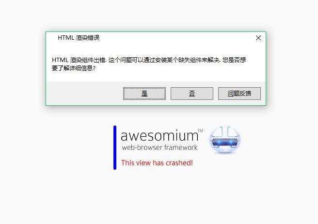 MarkdownPad在win10环境下html渲染组件出错 第4张