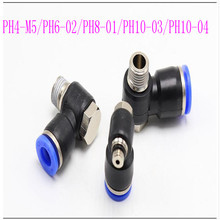 PH10-03/PH10-04/PH12-01 quick connector