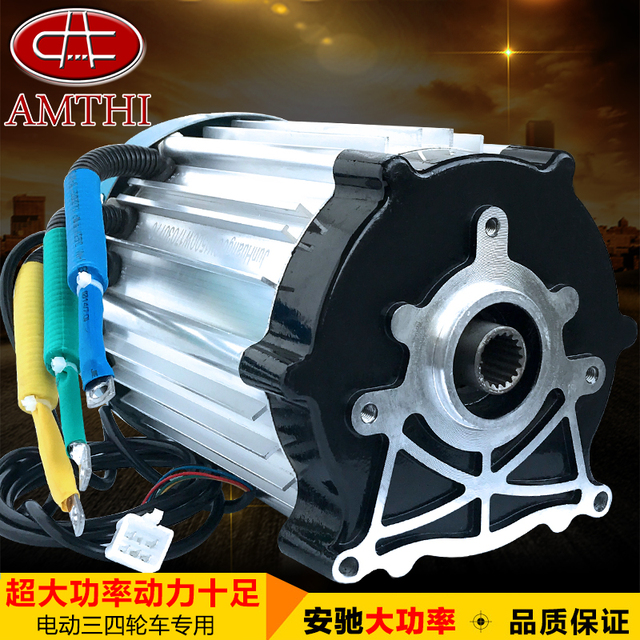 DC 60V 72V 1200W 1500W 2000W electric three four-wheel drive high-power five-hole brushless one differential motor