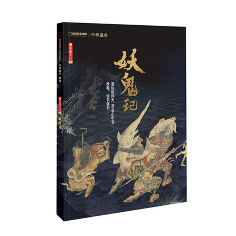 Demon Ghost Hardcover 296 Page Monster Album + Ghost Culture Full Introduction To Chinese Monster Culture Monster Books