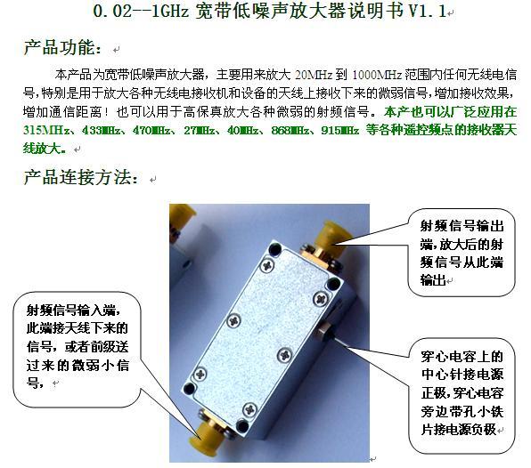 Amplificateur de radiofréquence à faible bruit Station de relais récepteur télécommandé amplificateur à faible bruit 20 MHZ à 1 GHZ Gain 20dB
