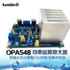 OPA548 Power Operational Amplifier, Current Amplifier 3A, Continuous Current and Wide Output Voltage Swing.
