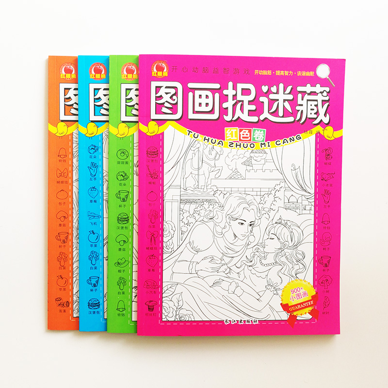 4Pcs/set Hidden Pictures Fun Game Books For Kids/Children Visual Stimulation And Intellectual Development Books Chinese Version