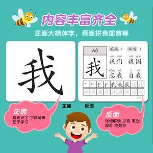 Image 4 - חדש חדש 600 כרטיסים/סט מוקדם חינוך תינוק בגיל הרך למידה אותיות סיניות ילדי כרטיסי אוריינות כרטיס