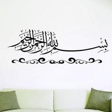 Bismillah Calligraphy Wall Decals Vinyl Art Adhesive Home Decor Wall Sticker Arabic Islamic Decoration