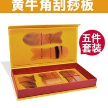 5 pcs/lot Natural black/yellow horn scraping board ox horn massage guasha board beauty