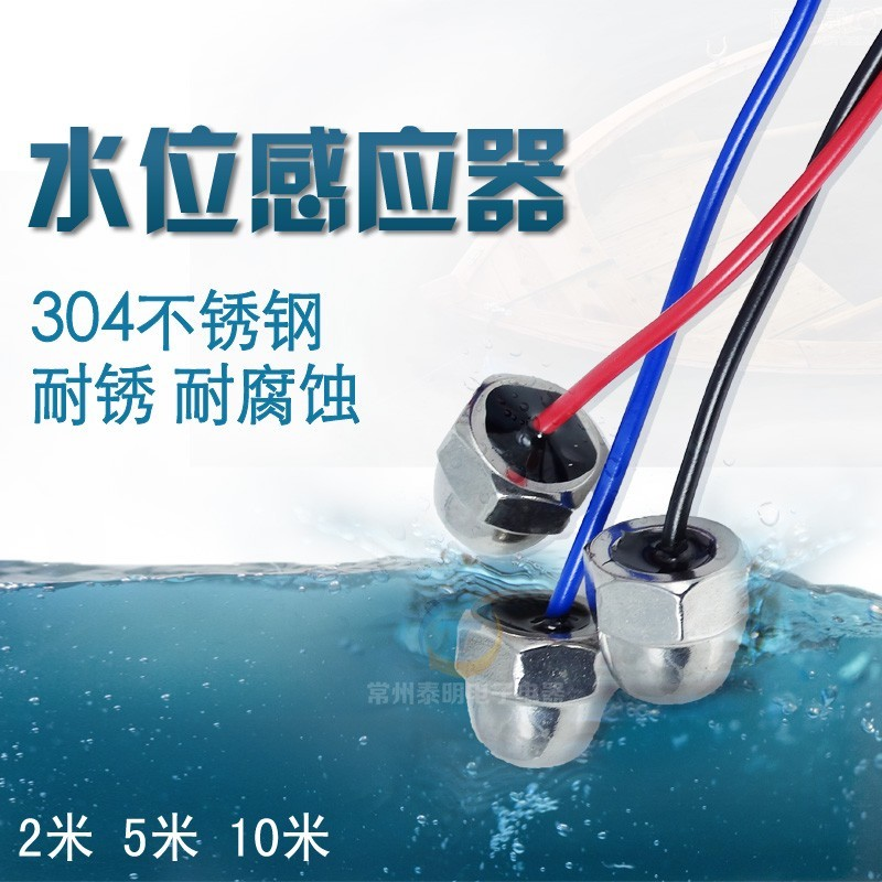 Full Automatic Water Level Controller, Special Probe for Level Controller full sun rain solar accessories smart meter automatic water temperature and level indicator controller