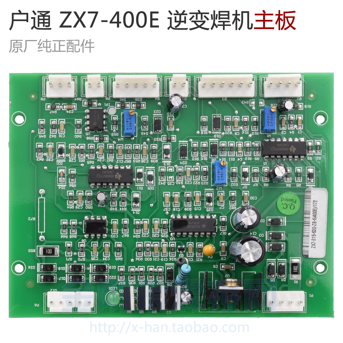 YDT home ZX7-400E IGBT inverter welding machine mainboard control board circuit board fittings zx7 250s single tube igbt double voltage dc welding inverter upper board control board circuit board maintenance replacement