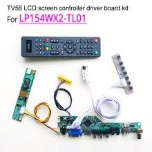 For LP154WX2-TL01 laptop LCD monitor 30pin 1-lamp CCFL 15.4″ LVDS 1280*800 HDMI/VGA/AV/USB/RF TV56 controller driver board kit