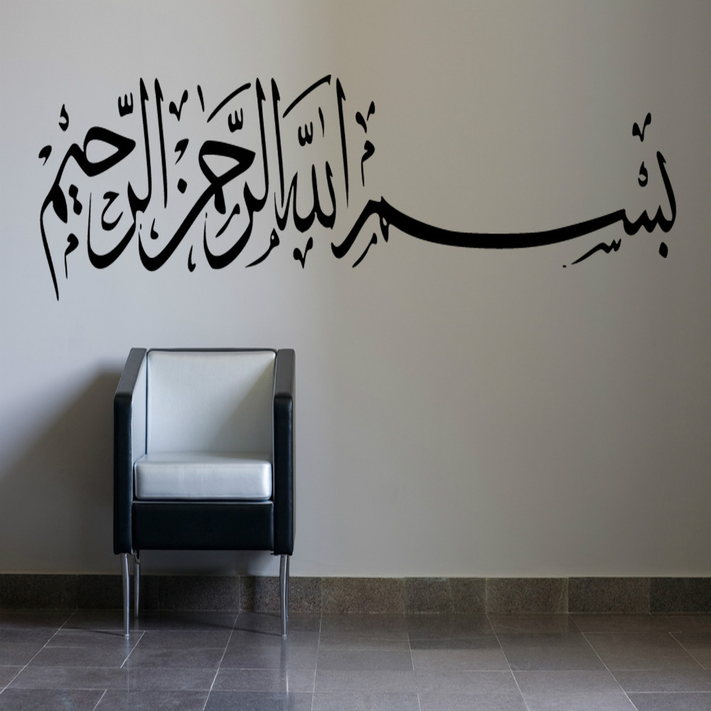 Us 1 9 8 Off Islamic Calligraphy Al Hamdu Lillah Wall Sticker Decal Home Decor Poster Mural Arabic Wall Stickers Quotes Islamic Muslim In Wall