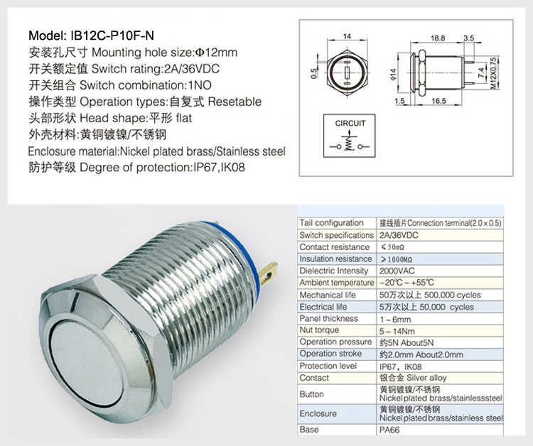 12 ミリメートル瞬間的な高金属シェルプッシュボタンスイッチ IP65 フラット丸頭ノーマルオープン 2 ピン端子防水スイッチ
