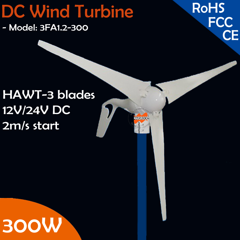 12V or 24VDC 3 blades 300W wind turbine generator with built in controller , 2m/s small start wind speed windmill