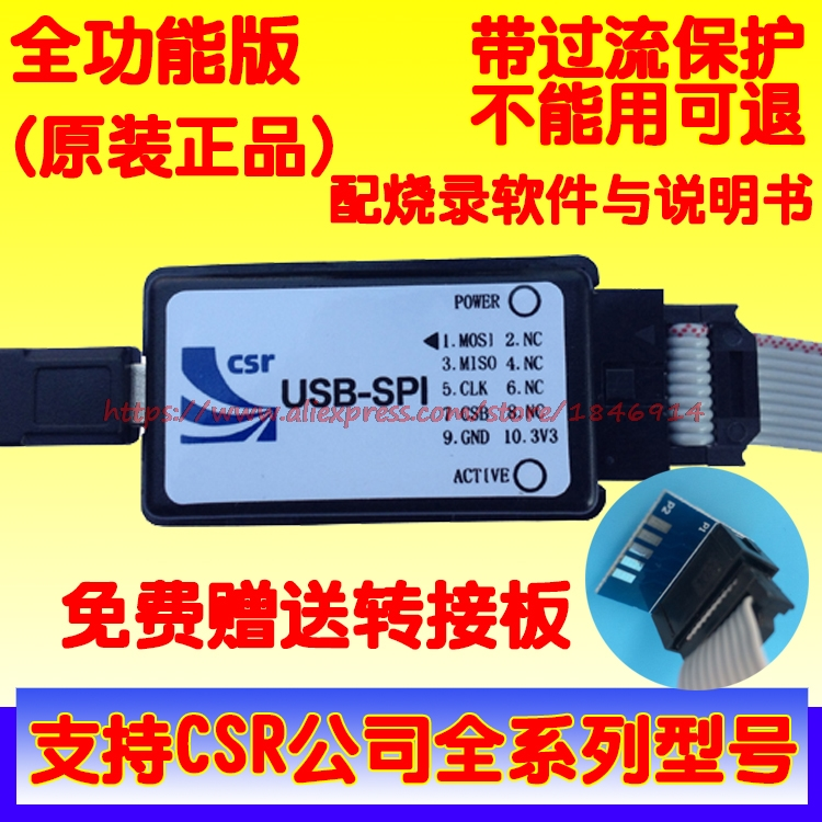 Free Shipping CSR Bluetooth Debugger Download Programming Burner  USB To SPI USB-SPI