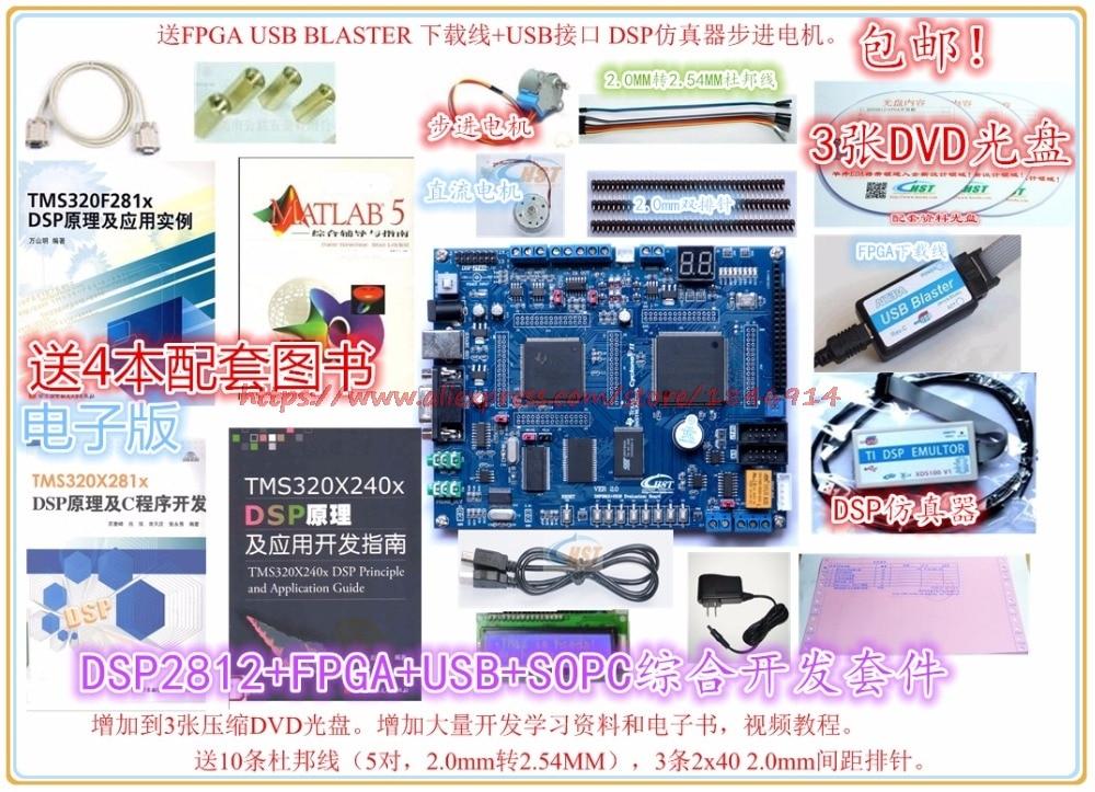 DSP2812 Development Board DSP+FPGA NIOS2 Development Board