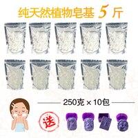 2.5kg High Quality Transparent Soap Base DIY Handmade Soap Raw Materials Soap Base for Soap Making