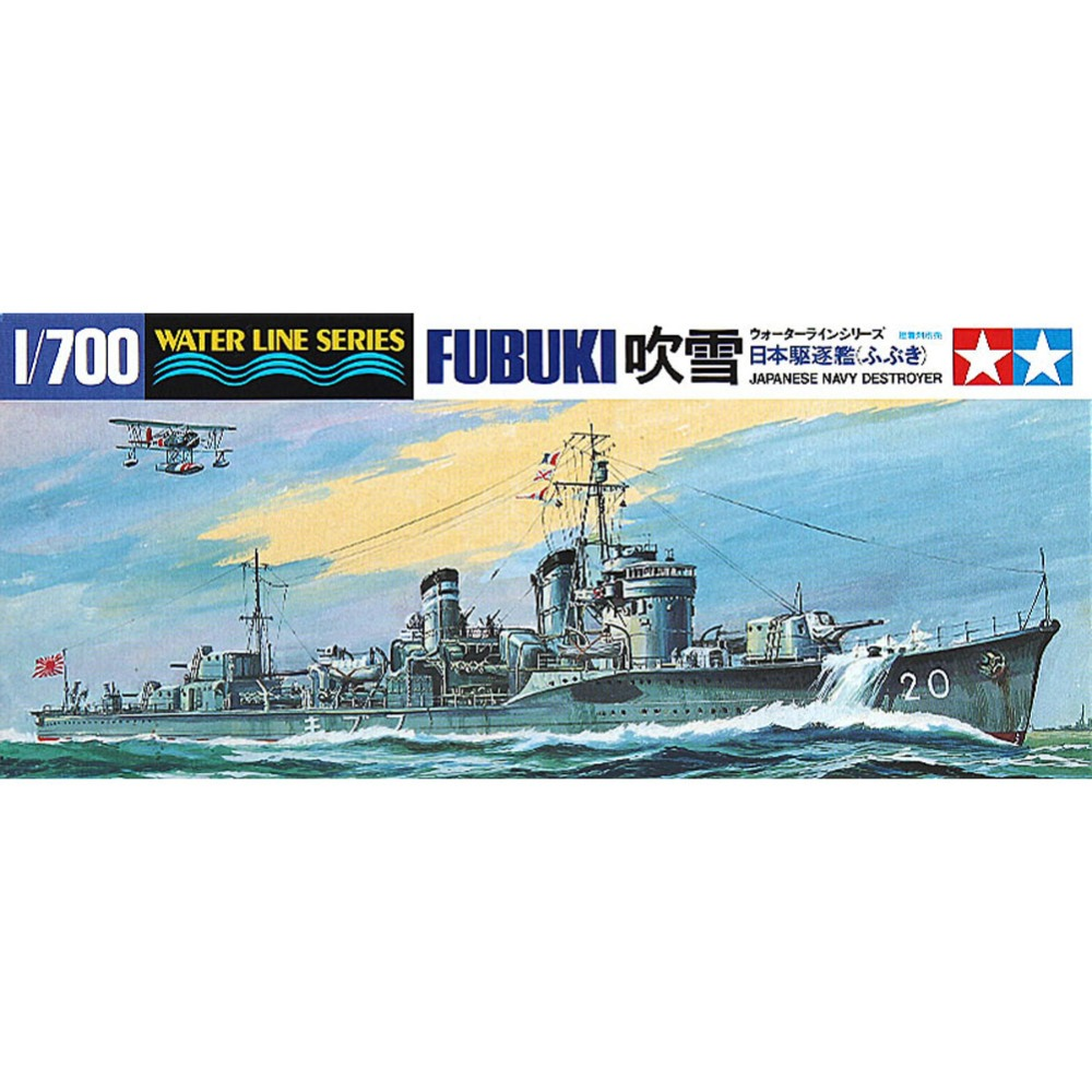 Wwii italy navy battleship roma 1943 plastic model images list - Ohs Tamiya 31401 1 700 Fubuki Japanese Navy Destroyer Assembly Scale Military Ship Model Building