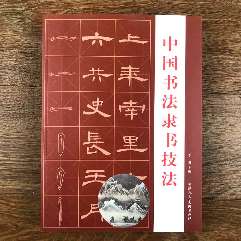 Chinese Calligraphy Literary Brush Calligraphy Techniques Book For Stele Of Cao Quan LV Shu  Official Script