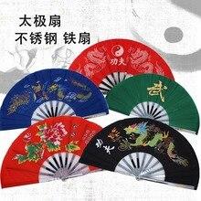 Вентилятор taichi wushu вентилятор с символикой кунг-фу wushu matierial arts вентилятор, вентилятор из нержавеющей стали, вентилятор для боевых искусств