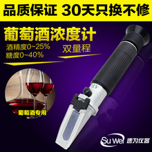 Speed is Wine precision saccharometer fruit wine precision measuring instrument meter alcohol liquor concentration meter(China)