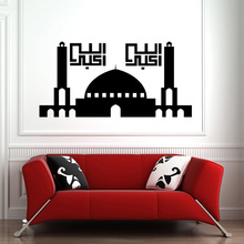 Bismillah Islamic Muslim Mosque Wall Sticker Home Decor Living Room Vinyl Art Islam Wall Decals Quote for Living Room