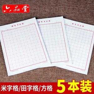 Image 3 - ليو بينتانج 5 قطعة/المجموعة القلم الخط ورقة الصينية حرف الكتابة شبكة مربع كتاب تمرينات للمبتدئين للممارسة الصينية
