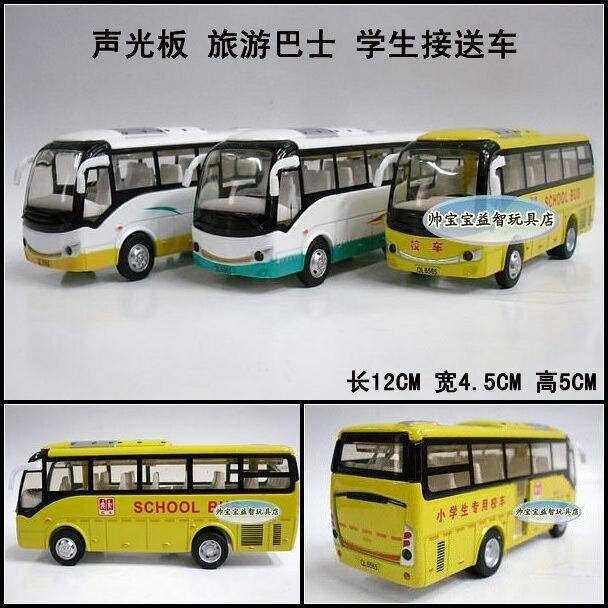 Paintless tourist bus school bus alloy car model