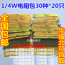 Novo 600 pçs 30 tipos cada valor de metal pacote resistor filme 1/4 w 1% resistor sortido kit conjunto 14-21