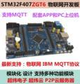 Internet of things MQTT support wifi/ Bluetooth / camera video, etc.... STM32F407 development board