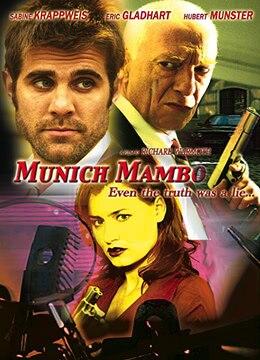 《慕尼黑曼波舞》2004年德国电影在线观看