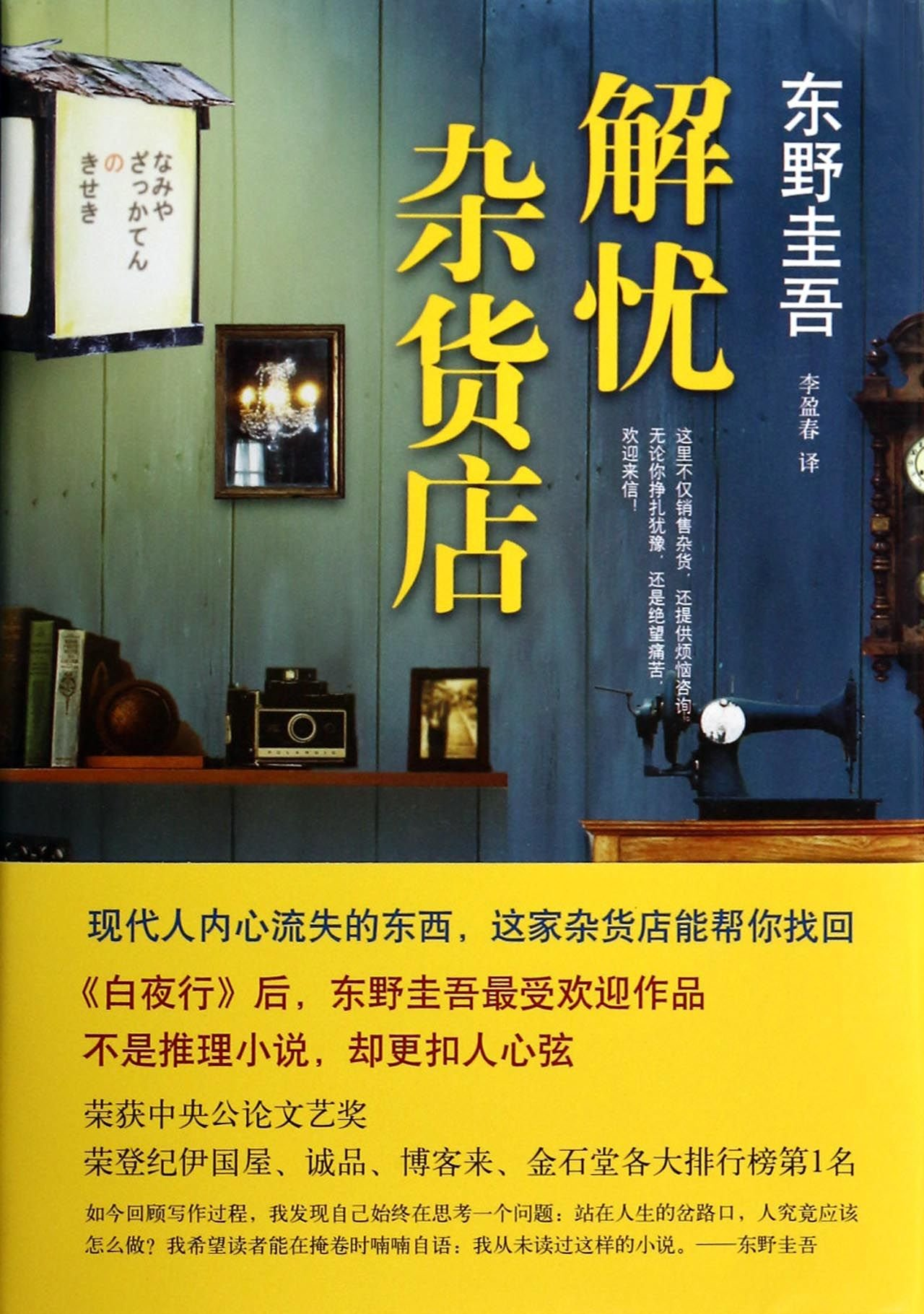 Dispel Melancholy Grocery Store (Chinese Edition) White Night Suspect Youth Psychology Best-selling Books By Keigo Higashino