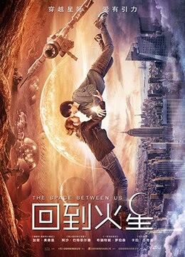 《回到火星》2017年美国剧情,爱情,科幻电影在线观看