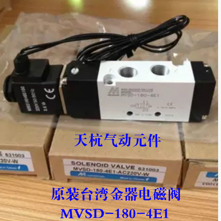 mindman original authentic Taiwan solenoid valve MVSD-180-4E1 voltage AC220V DC24V vt307v 5g 02 new original authentic smc vacuum solenoid valve