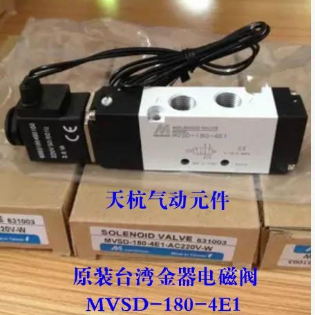 mindman original authentic Taiwan solenoid valve MVSD-180-4E1 voltage AC220V DC24V new and original mvsc 300 4e1 dc24v ac220v mindman solenoid valve