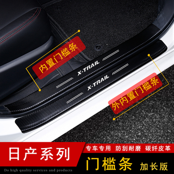 For Nissan QASHQAI Sylphy X-Trail 2012-2018 Carbon Fiber Vinyl Sticker Door Sill Scuff Plate car accessories Car-styling