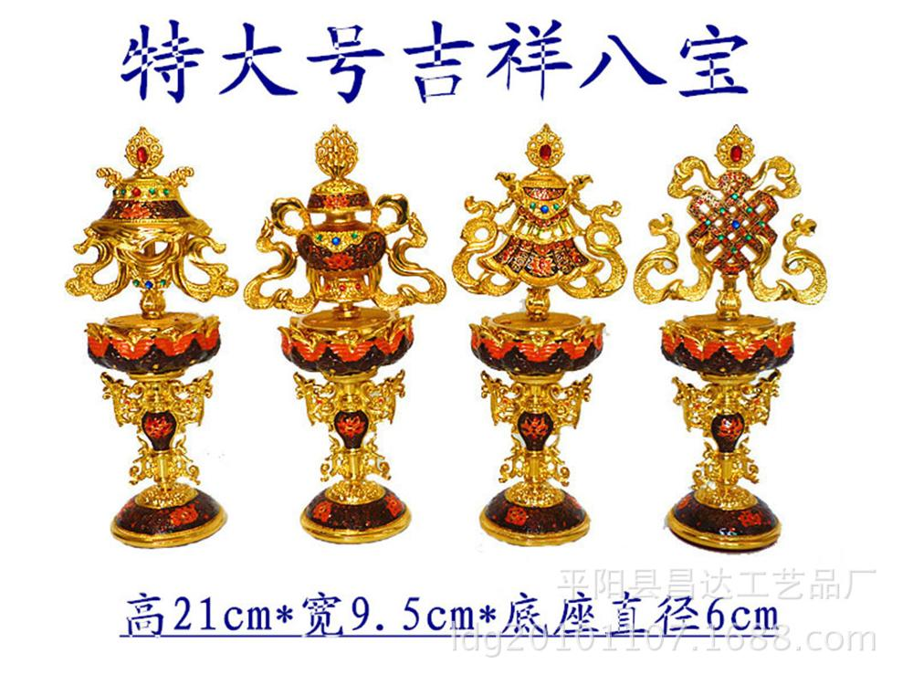 The New Big 8 Inch Eight Auspicious Ornaments Set Of Tantric