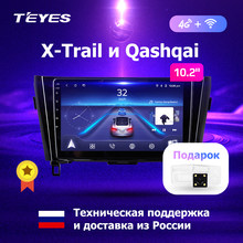 TEYES Car Radio Multimedia NO 2 din DVD Video Player Navigation GPS Android 4G For Nissan X-Trail XTrail X Trail T32 T31 Qashqai(China)