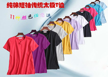 unisex Summer cotton short sleeve tai chi taijiquan t-shirt uniforms kung fu martial arts shirts wushu suits purple/blue/red(China)