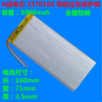 for tablet pc 3.7 inch MP3 MP4 [3570160] 70mm*160mm 3.7V 5000mah (polymer lithium ion battery) Li-ion battery Free Shipping