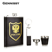 GENNISSY New Arrival 9oz Portable Stainless Steel Hip Flask Keychain Set Black Emblem Pattern High Quality