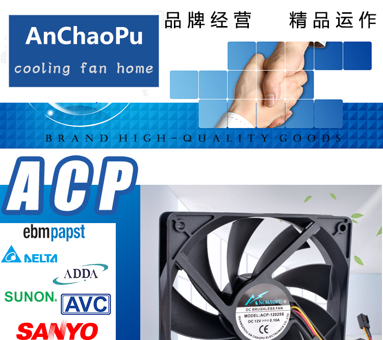Free shipping AnChaoPu 12025 120mm fan 120x120x25mm 12V 0.10A Computer CPU cooler cooling fan Ultra-quiet computer power cooling
