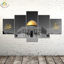 Islamic Dome of Gold Rock Allah Wall Art Canvas Framed Print Painting Vintage Posters and Prints Picture 5 Piece
