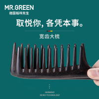 MR.GREEN Large tooth comb wide tooth female hair male oil head massage straight straight hair static wooden comb
