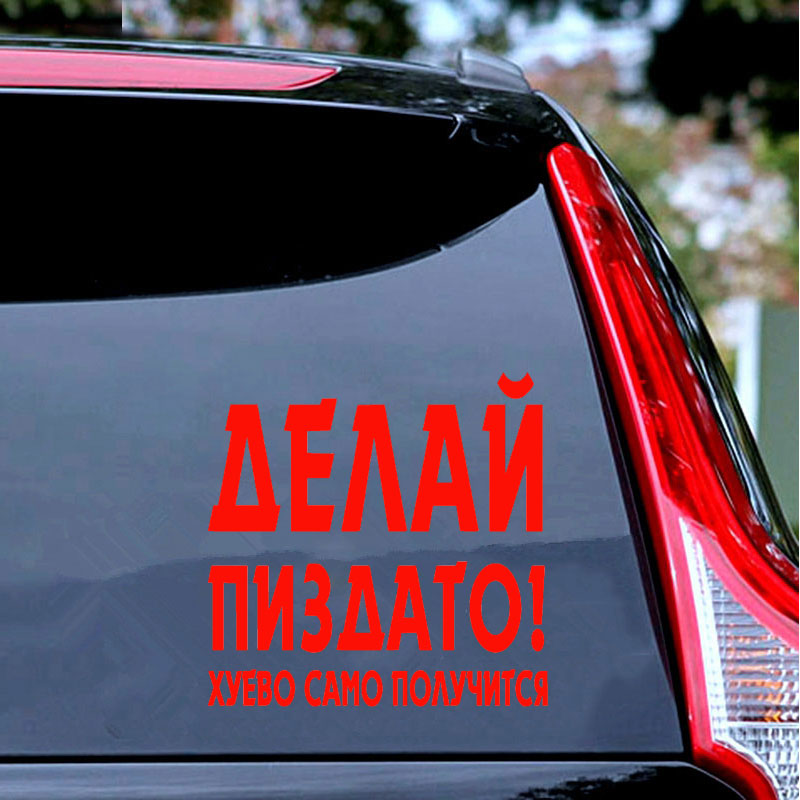 Exterior Accessories Creative Word Cool Car Sticker And Decals,For Cars Styling Auto Products For Automotive Stickers Funny Vinyl Waterproof Decor 2 Pcs