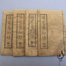 Complete the 4 China ancient book book old costume books of yin and Yang Feng Shui Book Mansion set record.