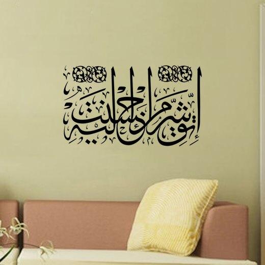 Musulman arabe coufique sourate ikhlas mur autocollant for Salon musulman 2017