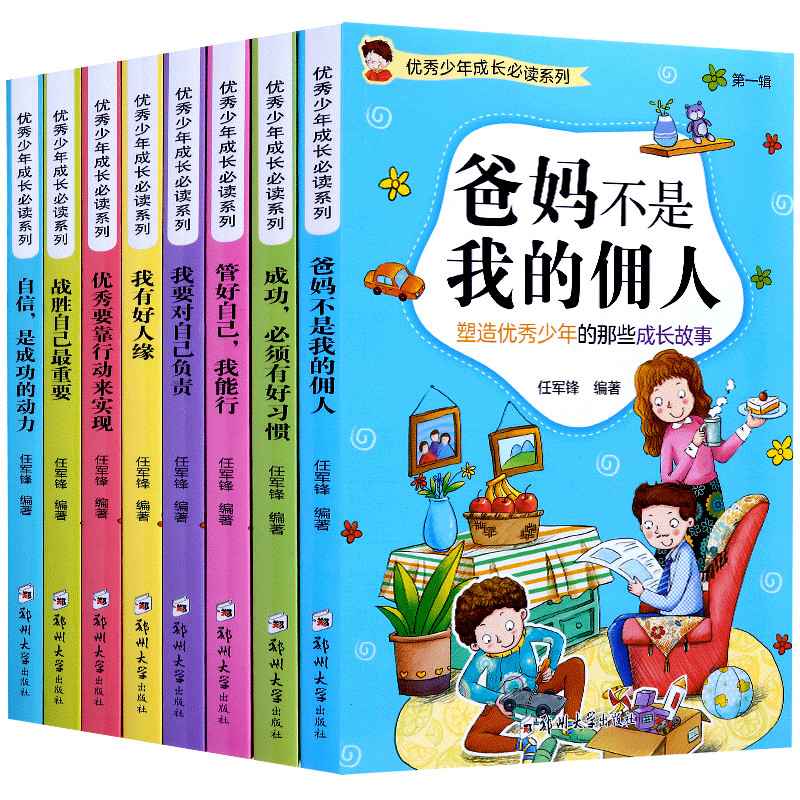 8pcs/set Children's Growth Story Books Primary School Extracurricular Reading Book For Children Mom And Dad Are Not My Servants