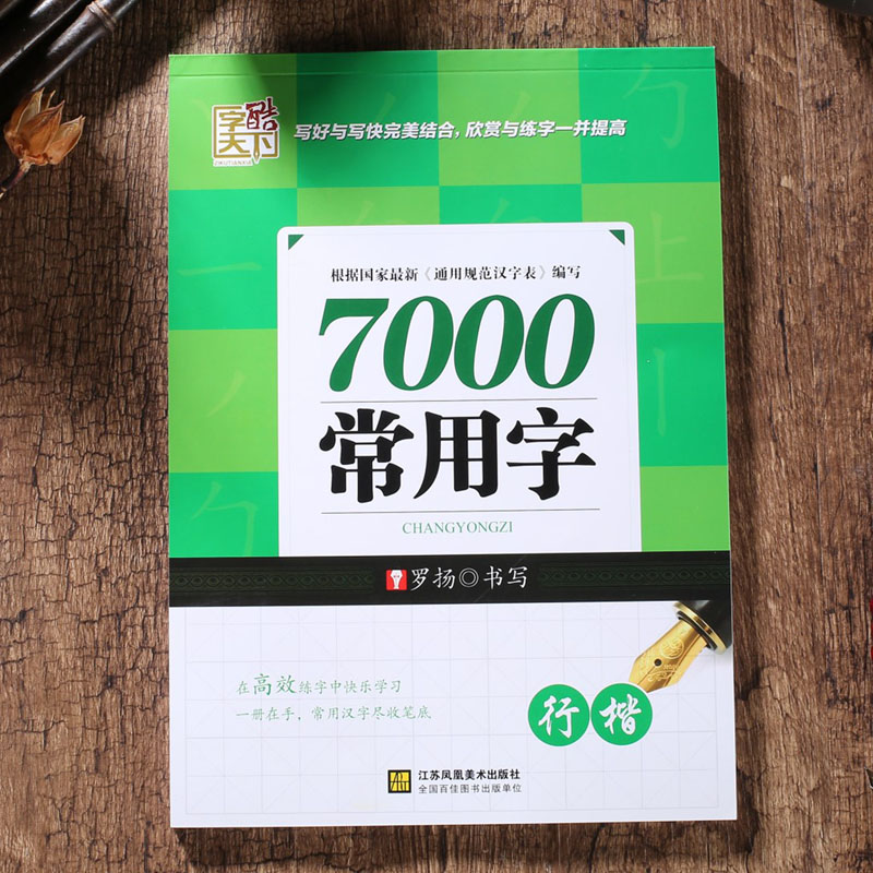 7000 Common Chinese Characters In Xingkai Calligraphy Copybook learn Chinese adults kids children art libros