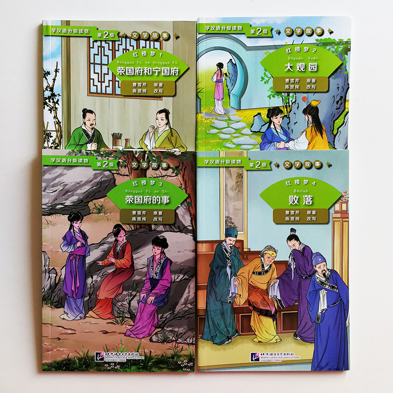 4Pcs/set Dream Of The Red Chamber Graded Readers For Chinese Language Learners  Chinese Reading Book Level 2 : 800 Words
