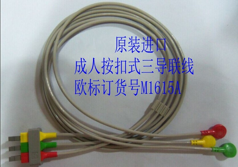 FOR PH Original Adult Snap-Type Three-Lead Line Connecting Line European Standard Order No. M1615A