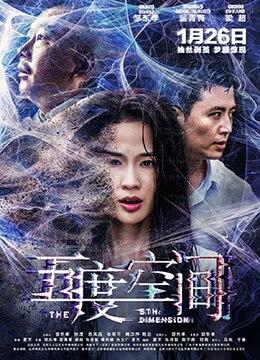 《五度空间》2018年中国大陆悬疑,惊悚电影在线观看